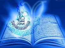 Ternyata Jin tidak takut bacaan Al Qur'an